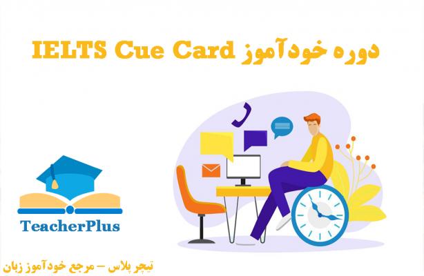 دوره خودآموز IELTS Cue Card