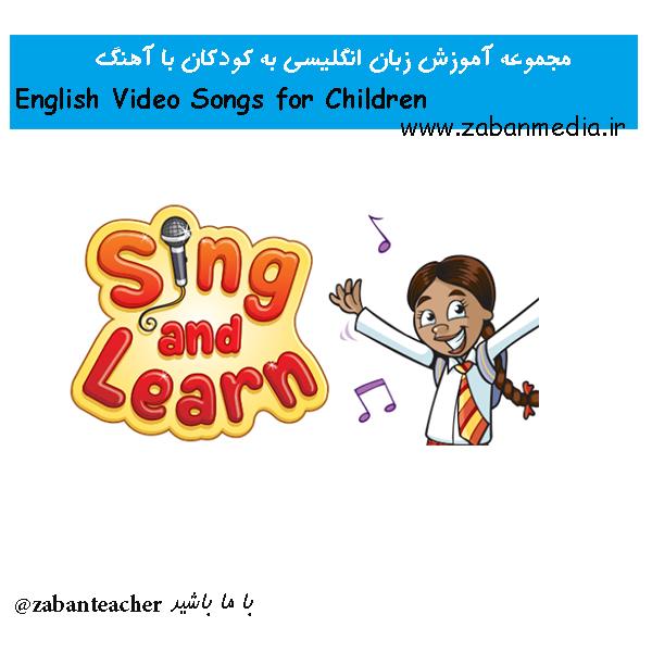 بسته جامع آموزش زبان کودکان